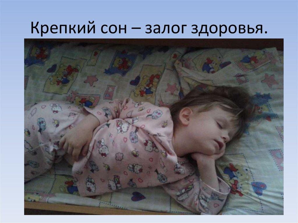 Крепкий сон – залог здоровья