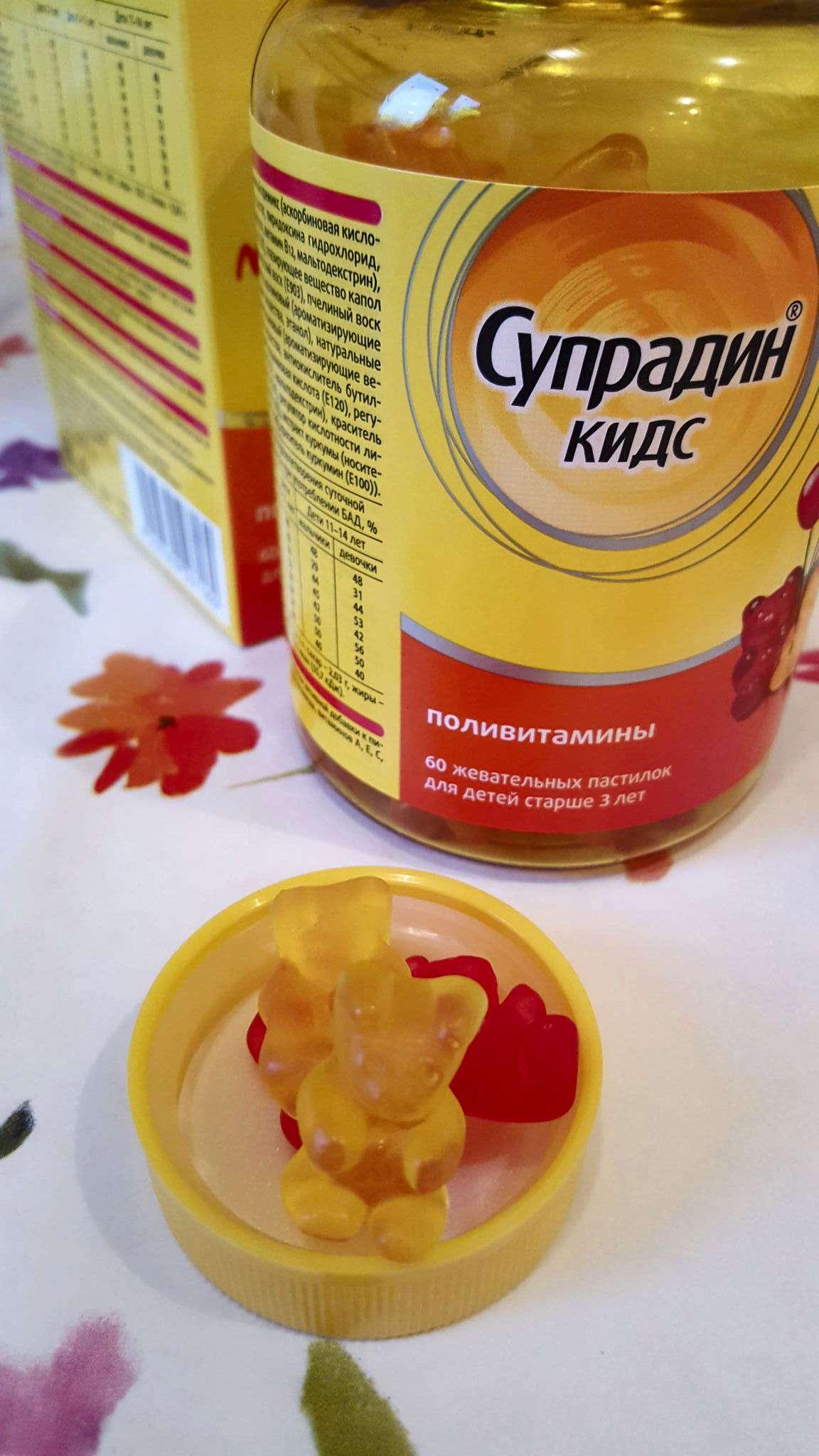 Супрадин кидс (рыбки \ мишки): инструкция по применению, аналоги и отзывы, цены в аптеках россии