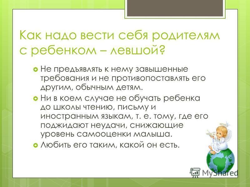 Как определить левша или правша мой ребенок - мед портал tvoiamedkarta.ru