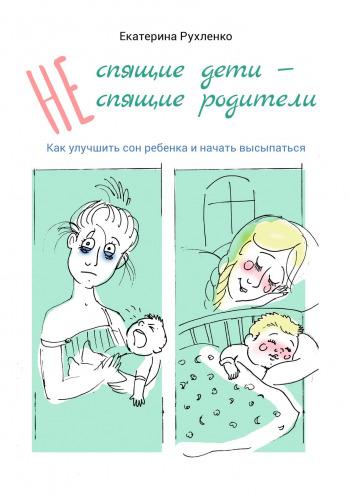 Опыт мамы: как мы справились с кризисом сна за неделю