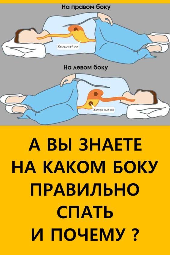 Как правильно спать во время беременности на 2 триместре