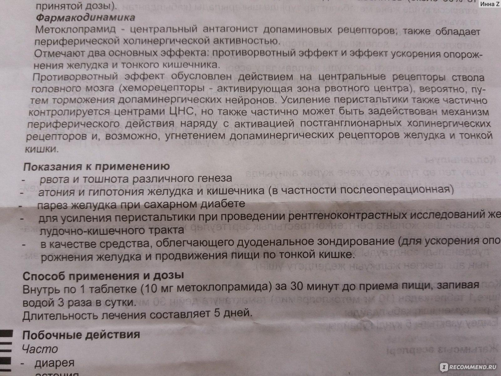 Церукал от тошноты и рвоты у детей, дозировка препарата / mama66.ru