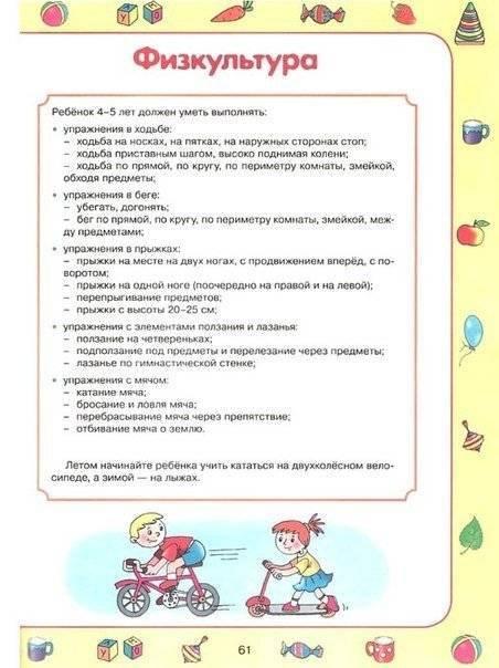 Что должны уметь мальчик и девочка в 6 лет: основные умения и навыки детей в этом возрасте