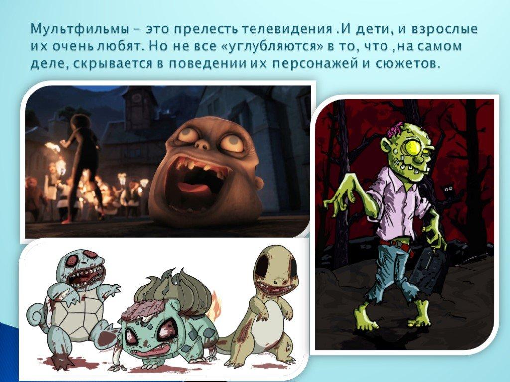 Влияние мультфильмов на развитие ребенка - сибирский медицинский портал