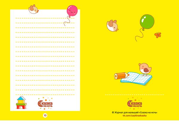 Дневник развития ребёнка от рождения до трех лет: нормы развития