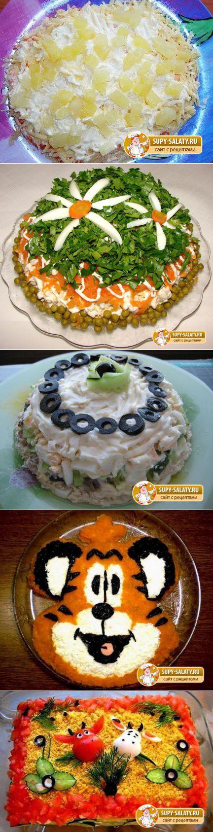 Салаты на день рождения ребенка простые и вкусные