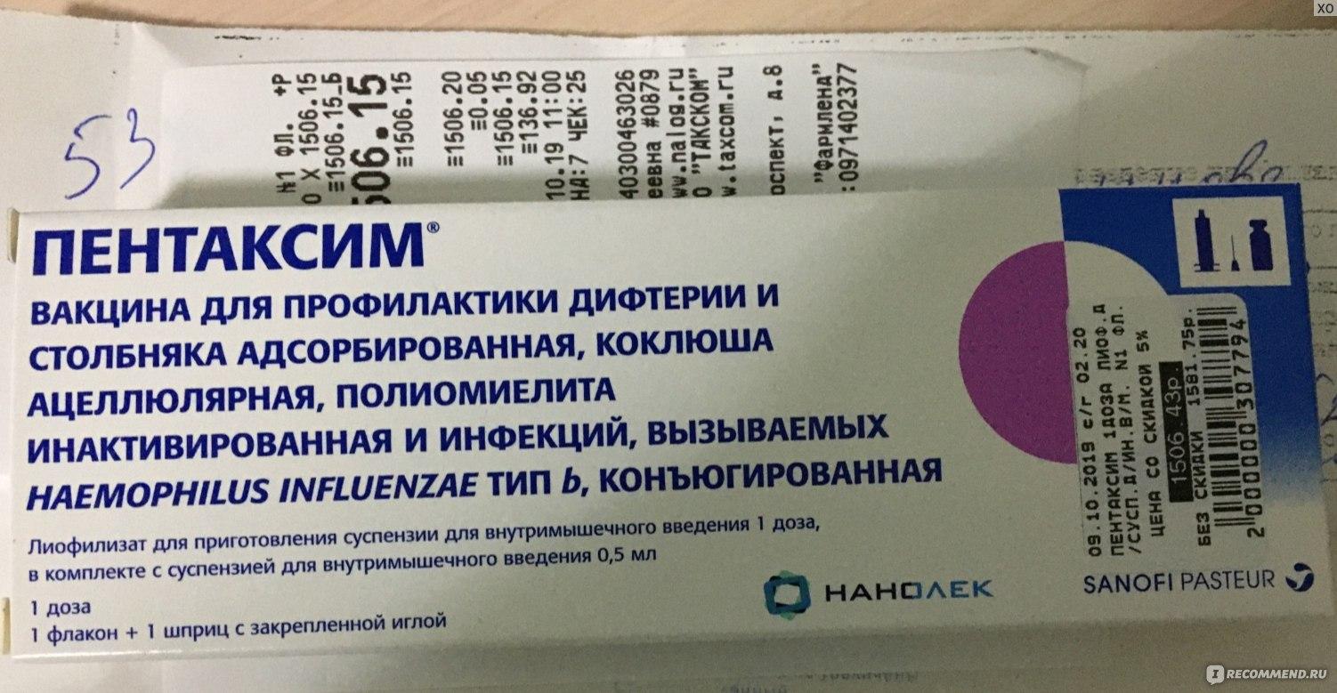 От чего прививка «пентаксим»