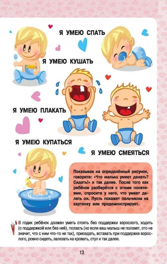 Развитие ребенка в 6 месяцев: нормы и этапы