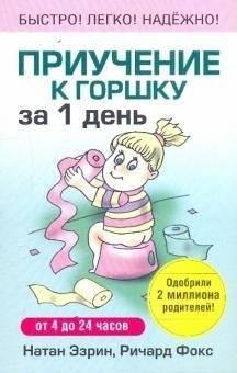 Как приучить ребенка кгоршку: все секреты иправила эффективного обучения замаксимально короткий срок