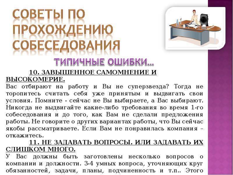 Что нужно знать о собеседовании после декрета — work.ua