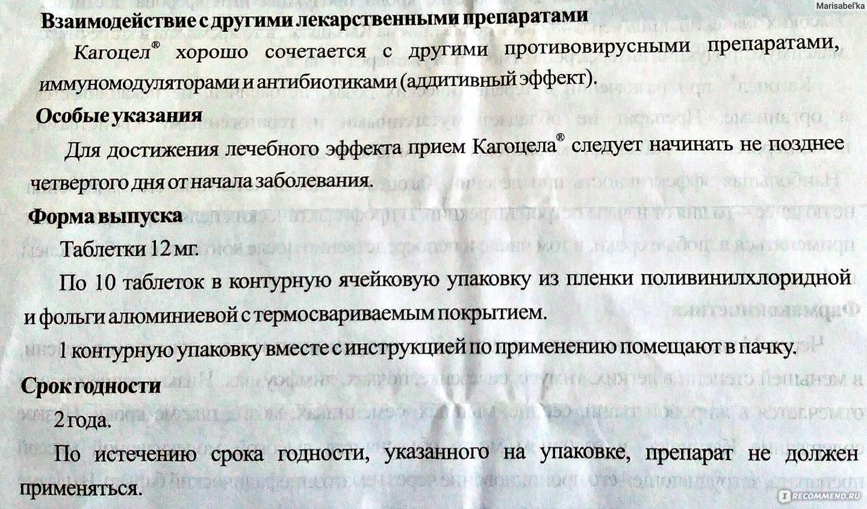 Кагоцел - инструкция по применению таблеток от простуды и орви, отзывы