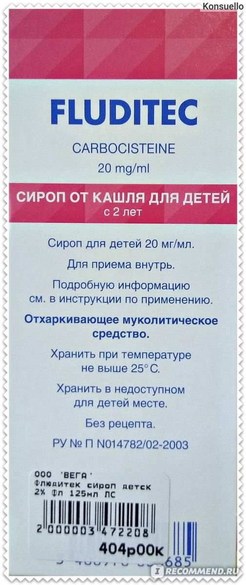 Сироп «флюдитек»: дозировки для детей, инструкция по применению и аналоги препарата от кашля