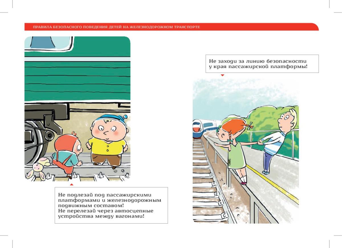 Как ехать с детьми на поезде на дальние расстояния, советы и лайфхаки для путешествия