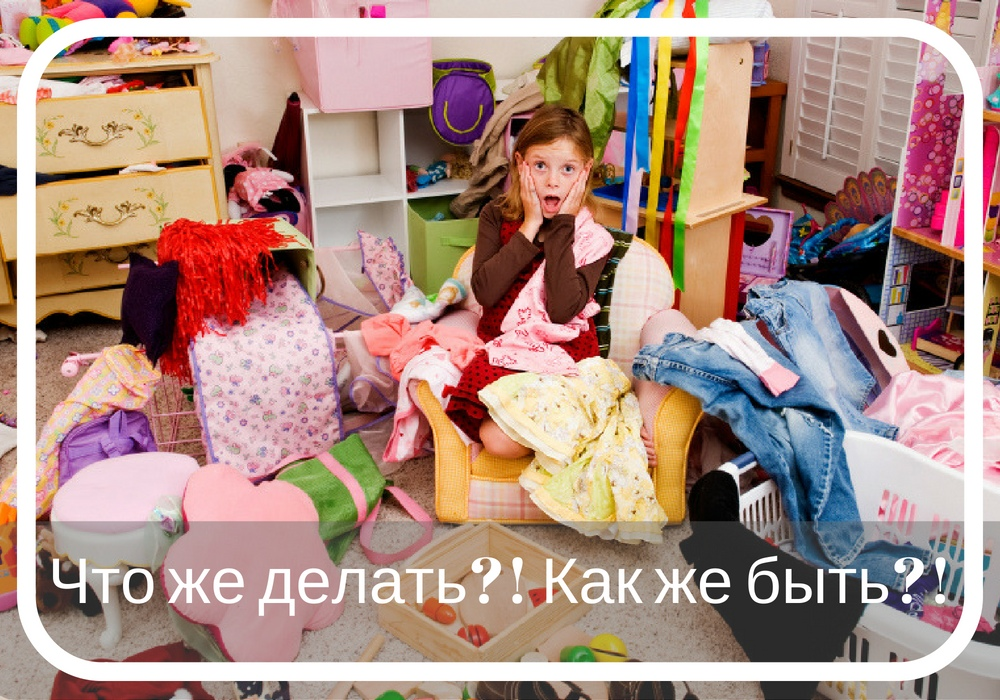 Избавляемся от ненужных детских вещей