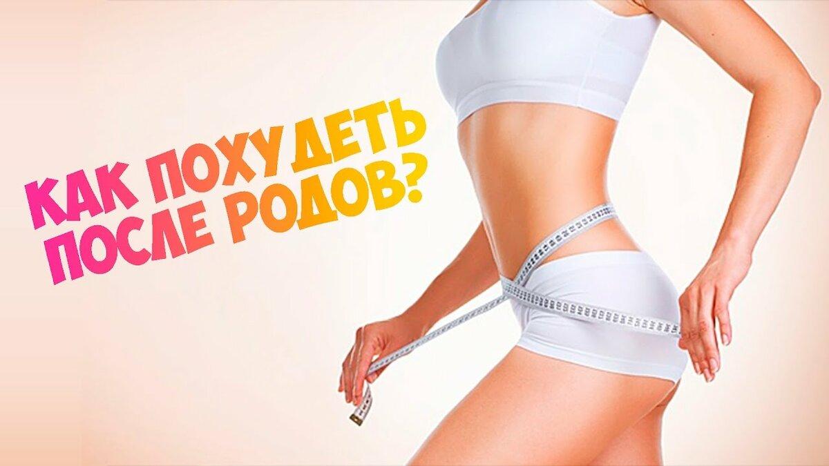 Похудеть после беременности и родов