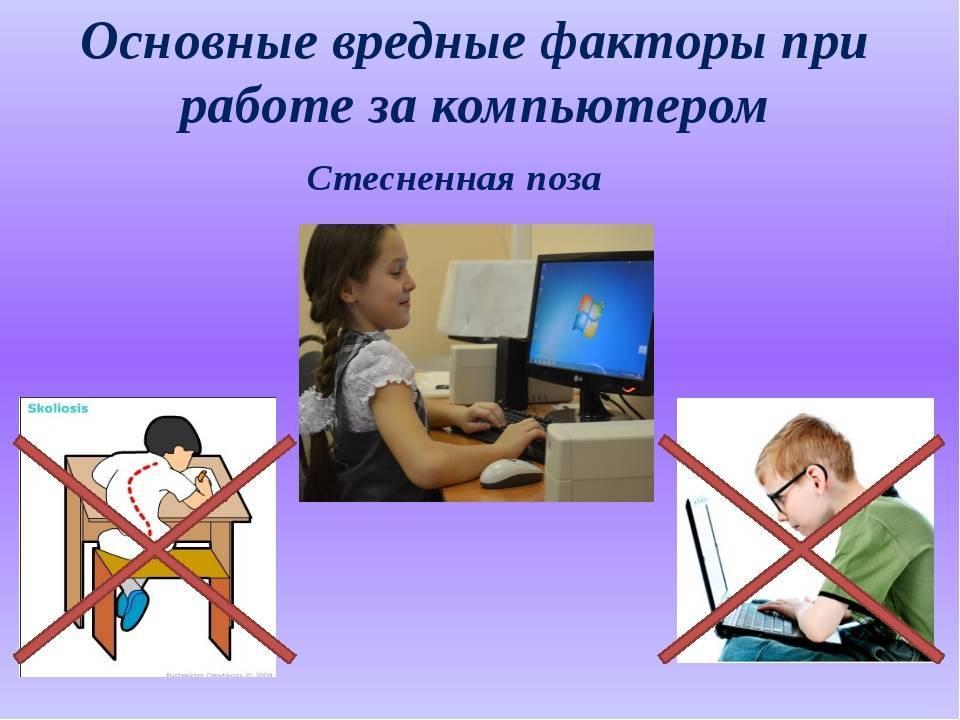 Компьютер и ребенок: все за и против