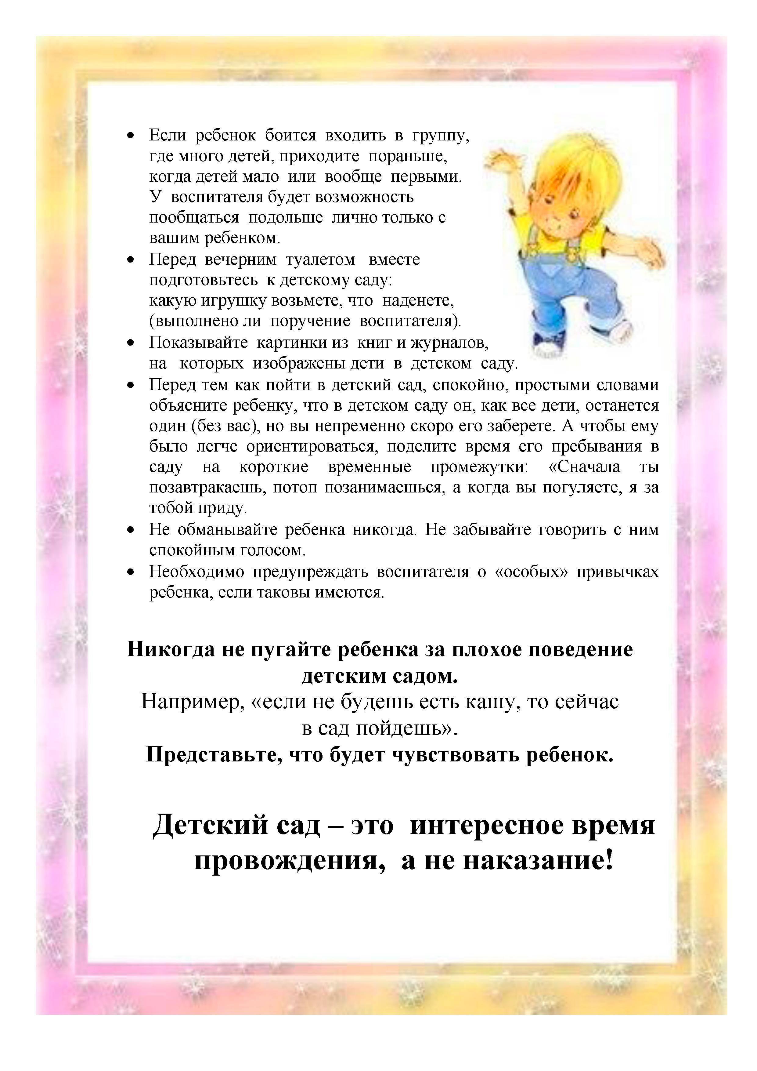 Адаптация в детском саду: уроки «выживаемости» для детей и их родителей