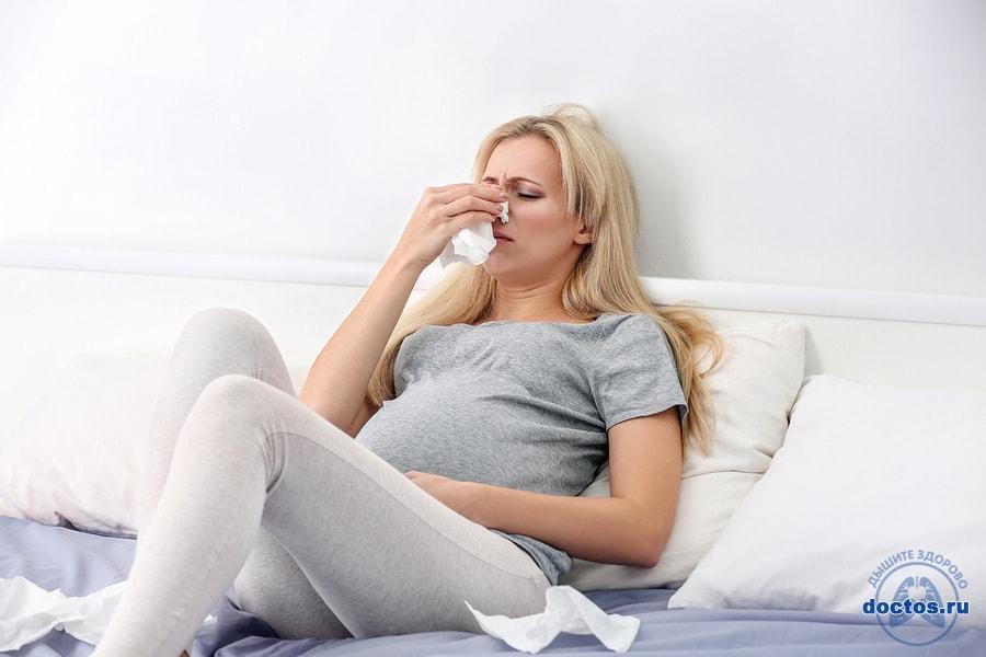 Синусит при беременности, как лечить синусит у беременных?
