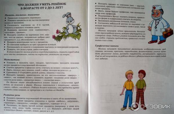Развитие детей в возрасте 7 лет. что должен уметь делать ребенок в семь лет? | развитие ребенка