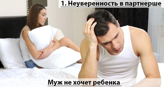 Мужчина (муж) не хочет детей: почему и что делать, советы психологов