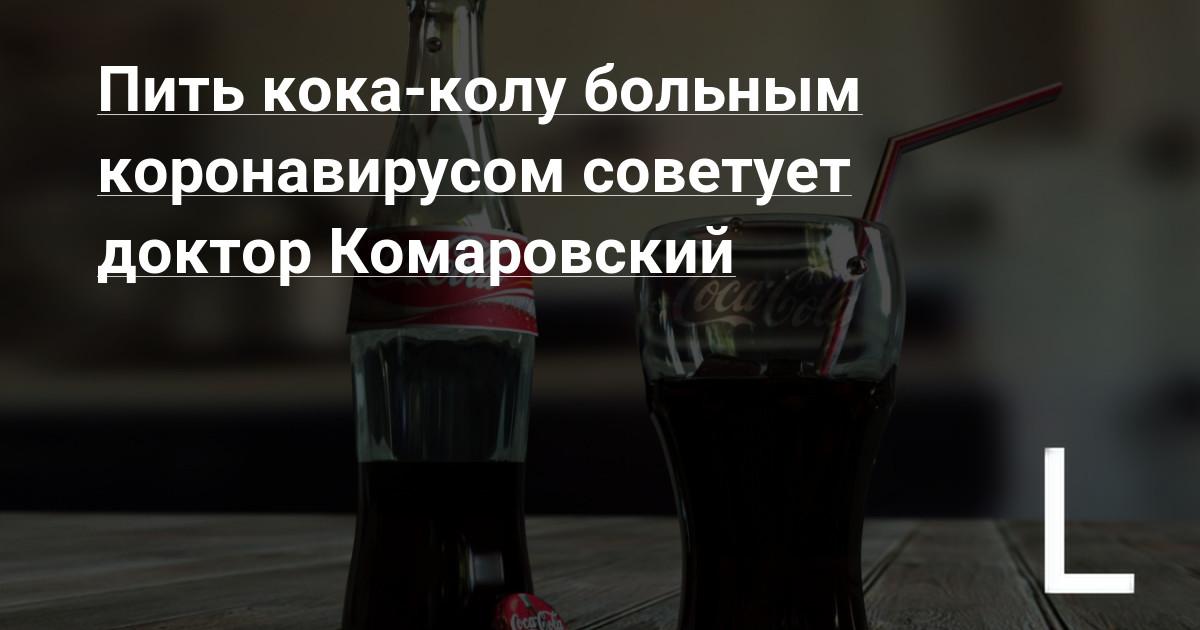 Вредна ли детям кока-кола? отвечает доктор комаровский. то есть кола на самом деле ничего не растворяет? чайных ложек сахара