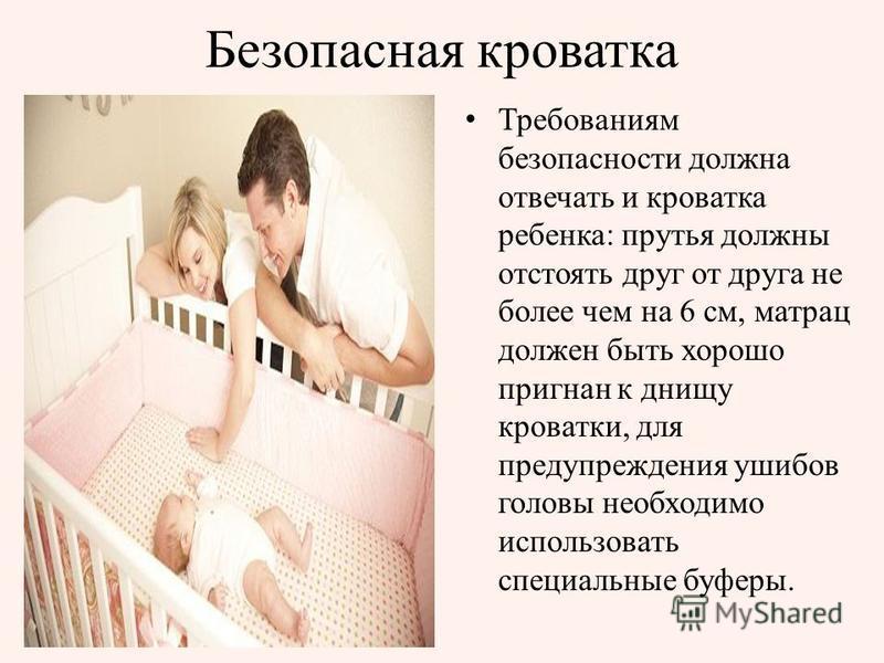 Как выбрать детскую кроватку для новорожденного, какую и какой матрас