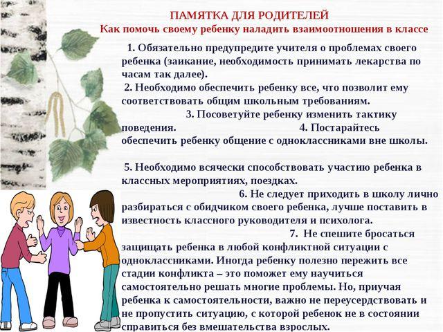 Ребёнок-манипулятор и действия родителей