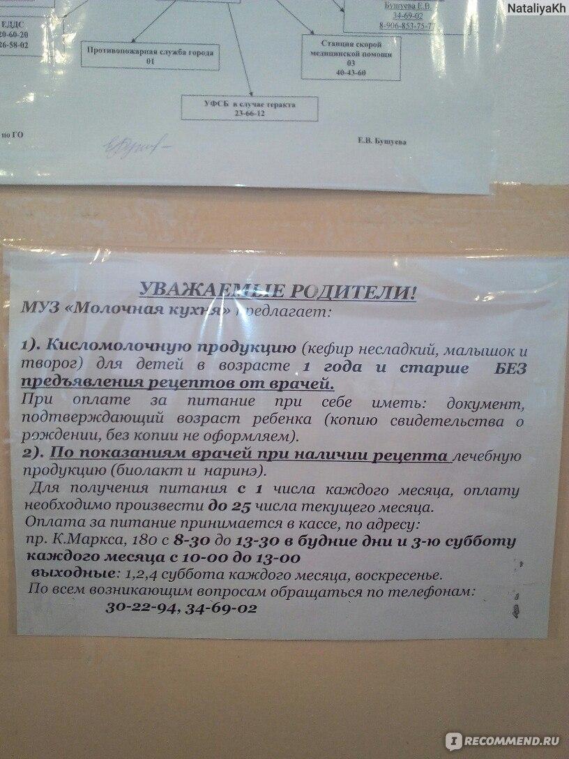 Молочная кухня для кормящих матерей москва 2020 что положено - необходимые документы