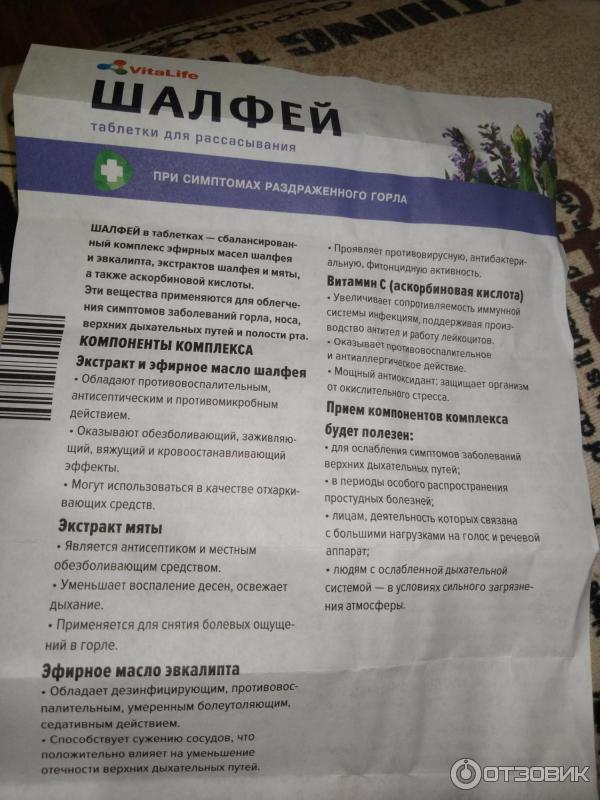 Шалфей, таблетки для рассасывания: инструкция по применению, цены в аптеках, отзывы специалистов