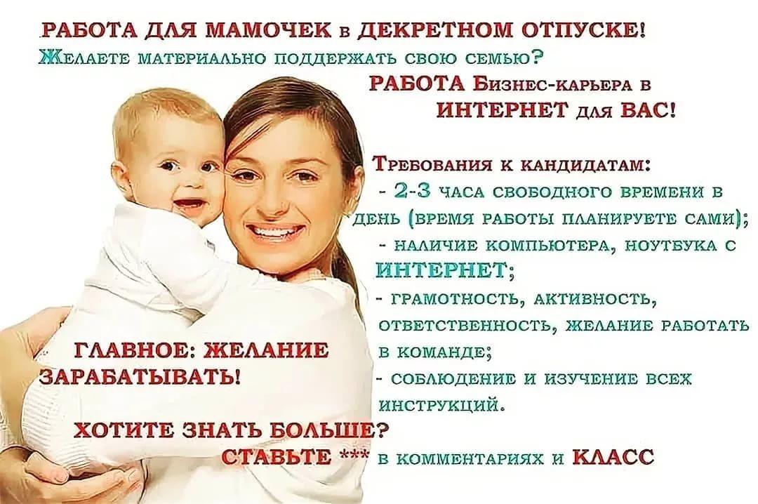 Работа на дому для мам в декрете: варианты подработки, где искать вакансии в декрете   kadrof.ru