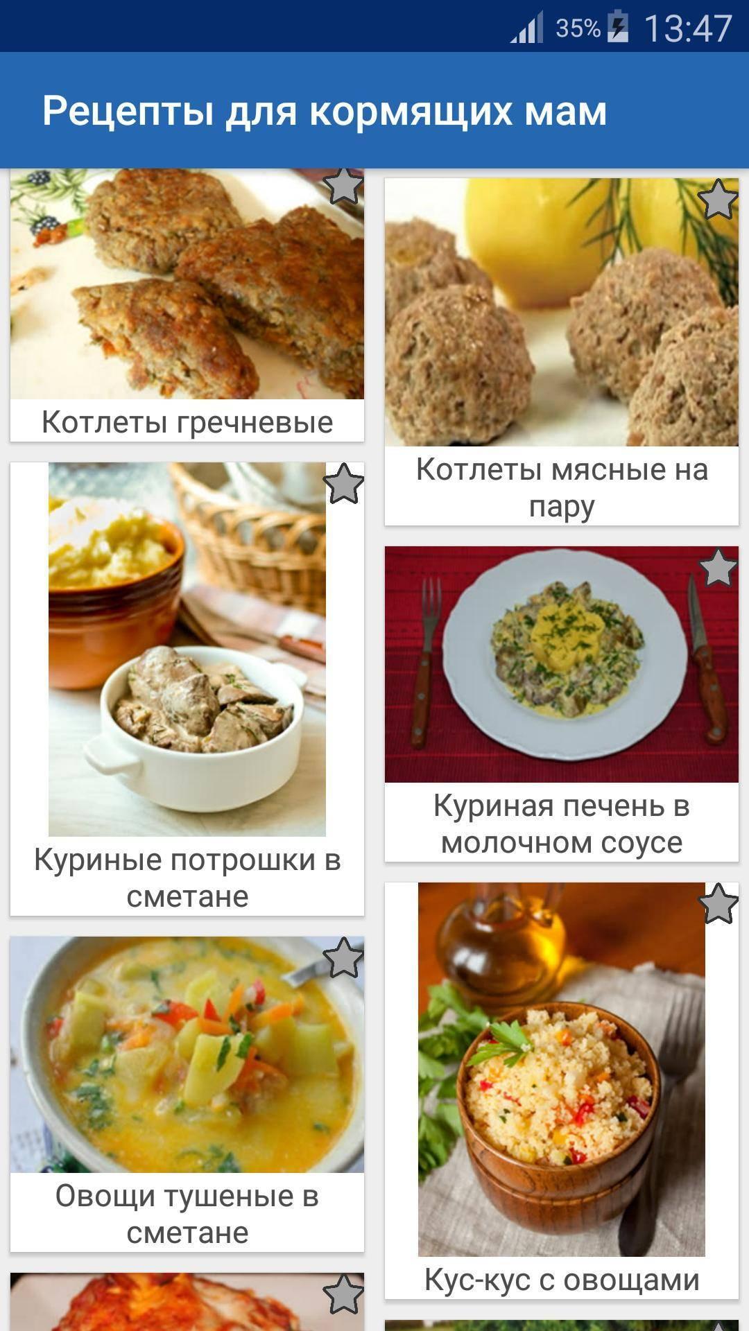 Рецепты блюд, оптимальные для рациона кормящей мамы