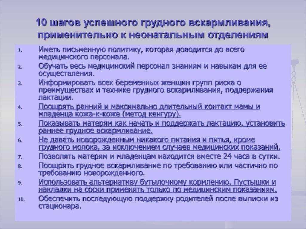 Воз / юнисеф: рекомендации воз по грудному вскармливанию ᑞ от наталья разахацкая ᑞ общие вопросы гв