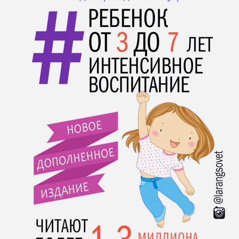 10 правил воспитания от психолога ларисы сурковой