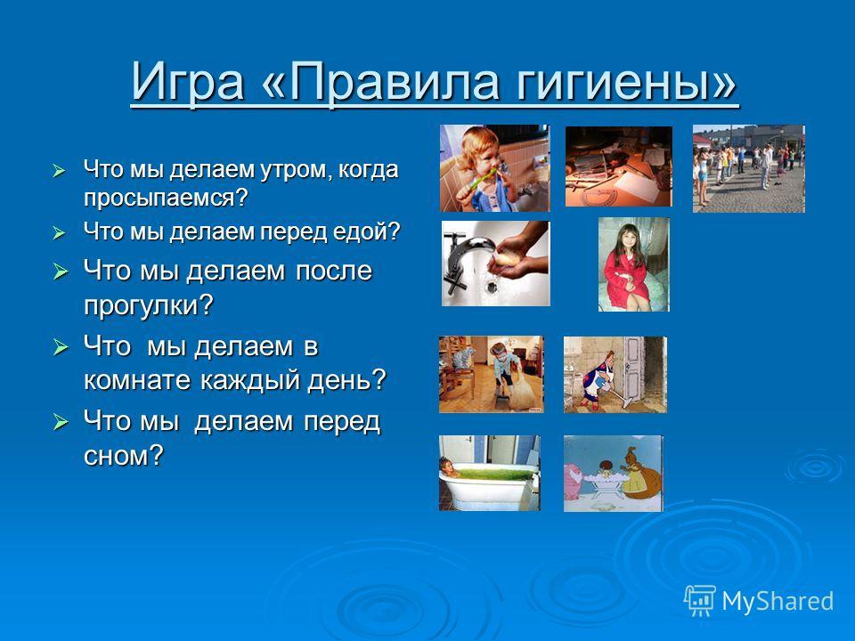 Гигиена сна: правила для детей и взрослых