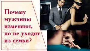 Если мужчина изменяет. совет психолога