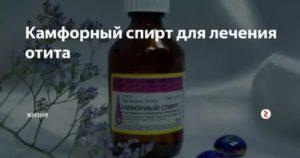 Борная кислота в ухо применение для взрослых и детей