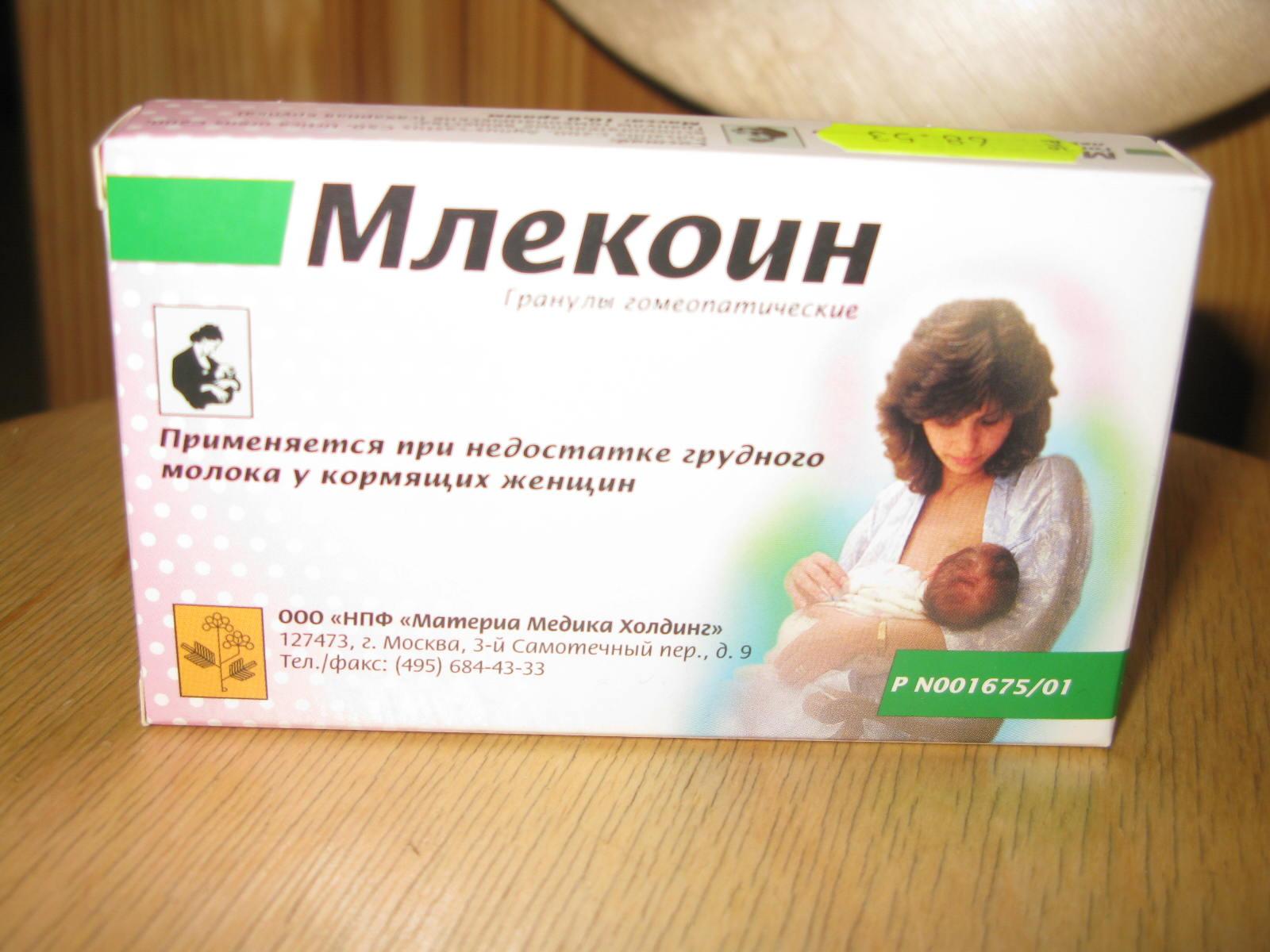 Когда кормящей маме необходимы таблетки для лактации