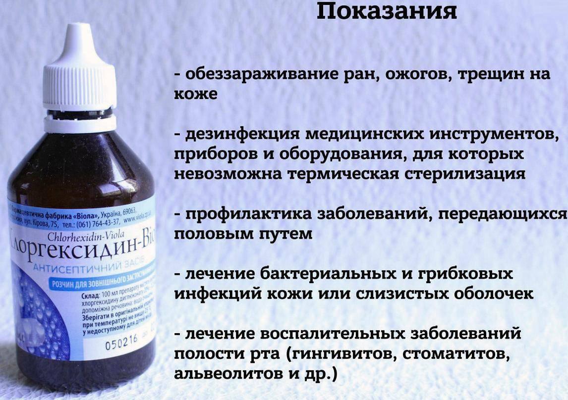 Можно ли детям полоскать горло хлоргексидином