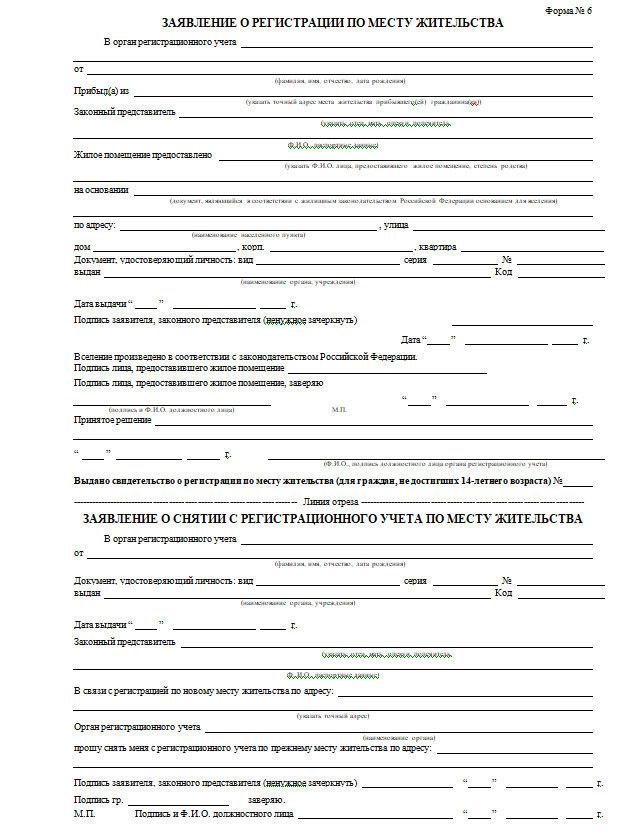 Поставить ребенка на регистрационный учет по месту жительства нетрудно