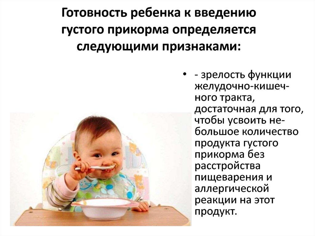Все о прикорме для новорожденных детей: с чего начинать, когда и что вводить