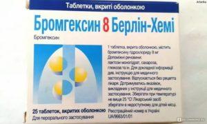 Лечение кашля у детей с помощью бромгексин сиропа: инструкция для мам
