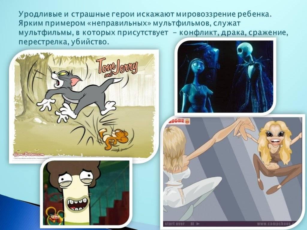 Польза и вред современных мультфильмов