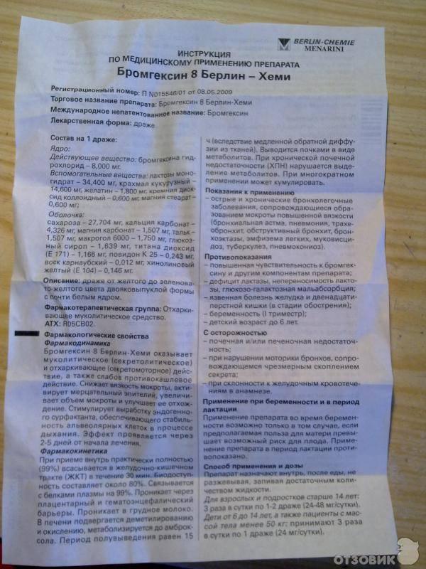 Особенности применения сиропа бромгексин 4 берлин-хеми: обзор инструкции и отзывов о лечении детей и взрослых