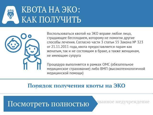 Анализы эко по омс: полная информация для женщин - omspolisy.ru