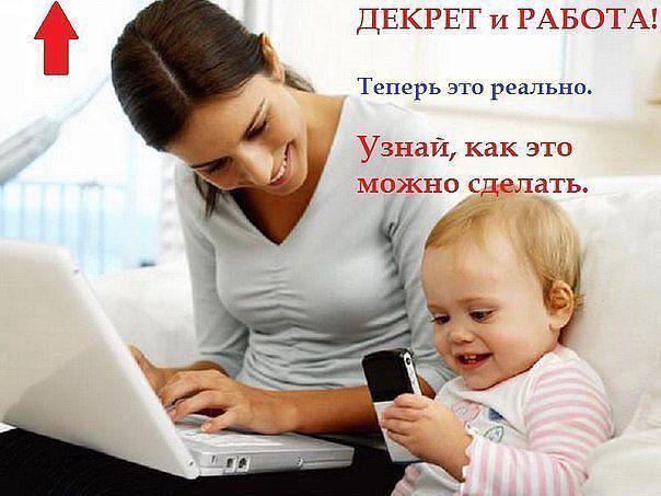 Работа на дому для мам в декрете - топ-32
