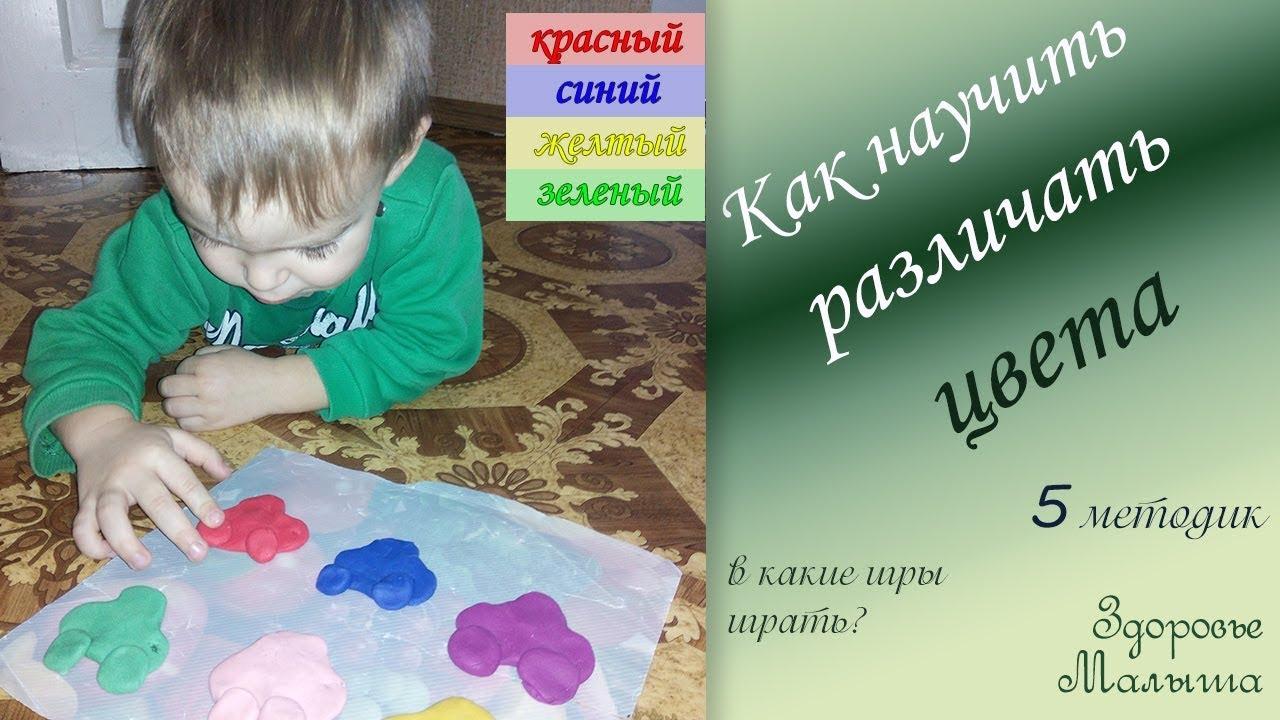 Учим малыша запоминать и различать цвета