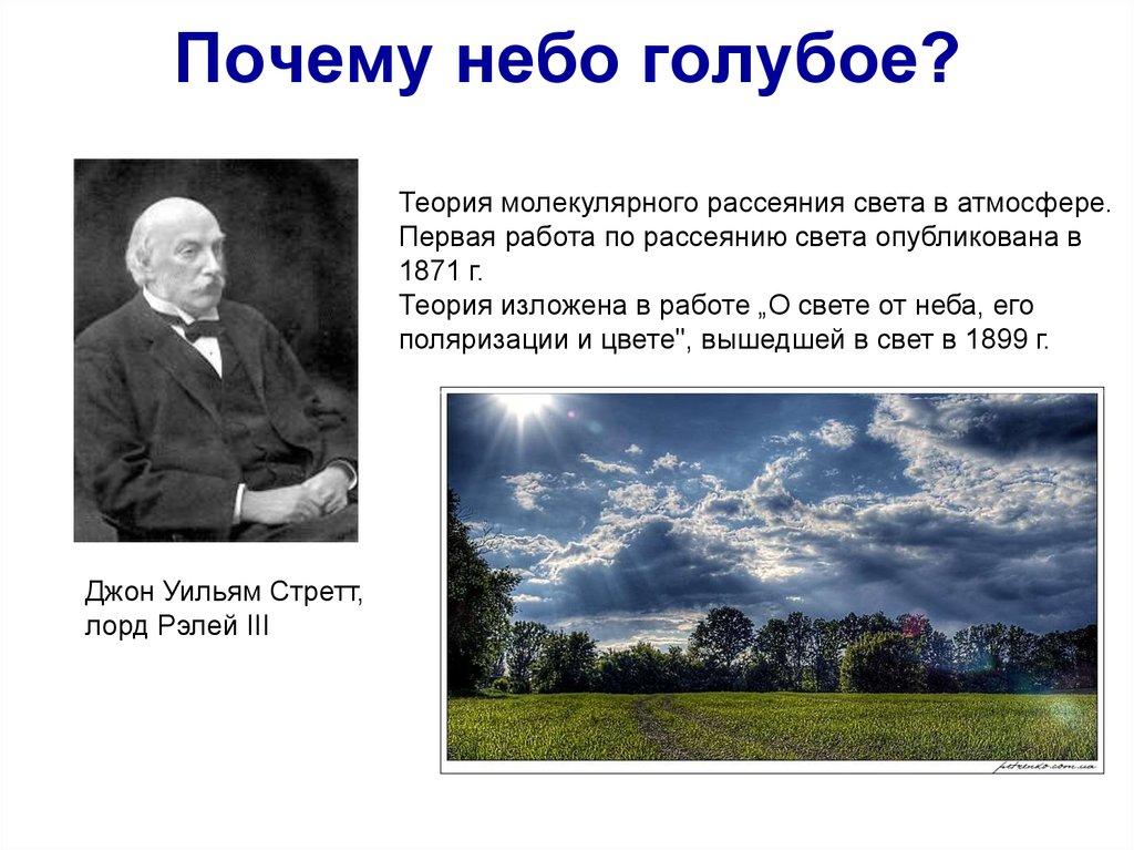 Почему небо голубое? как отвечать детям на сложные вопросы   кто?что?где?