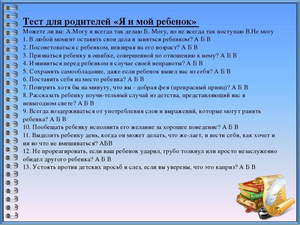 Советы родителям по воспитанию детей: 38 вопросов и ответы к ним