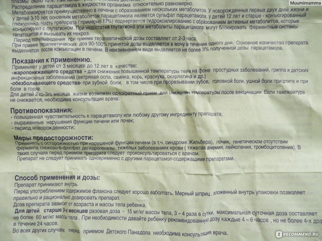 """Суспензия """"парацетамол детский"""": инструкция по применению, дозировки, отзывы - druggist.ru"""
