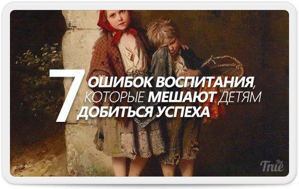 10 ошибок воспитания, которые мешают детям стать успешными | lisa.ru